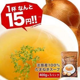 【約66杯(400g×1袋)】淡路産 たまねぎスープ 約66...