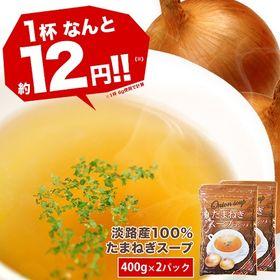 【400g×2袋】淡路産たまねぎスープ