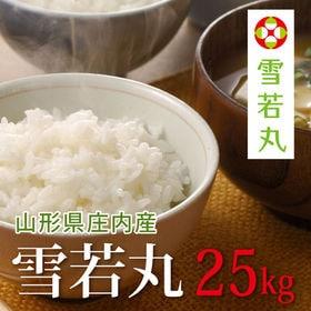 【25kg】令和2年産 新米 山形県産雪若丸