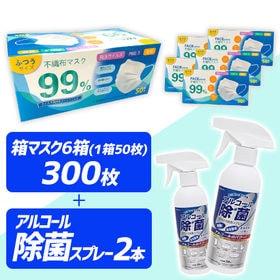 【在庫有り】不織布マスク 300枚<50枚×6箱セット>エタ...