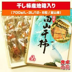 【予約受付】12/8~順次出荷【700g】富山干し柿
