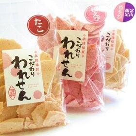 【煎餅 3袋 ×2箱】たこせんべい(1袋) 白えび(1袋) ...