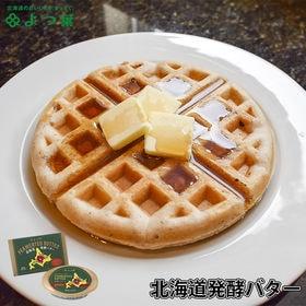 【計250g(125g×2個)】北海道よつ葉発酵バター  北...