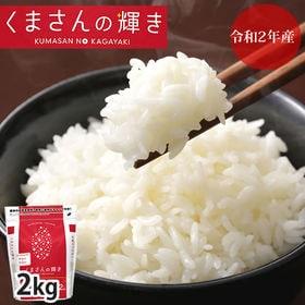 【2kg】くまさんの輝き 熊本県産 令和2年産