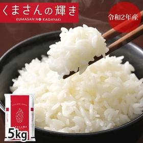 【5kg】くまさんの輝き 熊本県産 令和2年産
