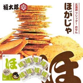 【計16枚(2枚×8袋)】ほがじゃ こんぶ 株式会社 山口油...