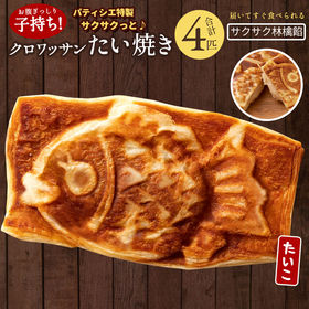 【4匹入】クロワッサンたい焼き(サクサク林檎餡)