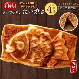 【4匹入】クロワッサンたい焼き(ハイカカオ餡)