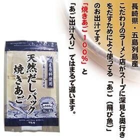 【4袋セット(10グラム×8包)】長崎県五島産焼きあごだし1...
