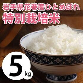 【5kg×1袋】令和2年産 新米 岩手県花巻産ひとめぼれ特別...