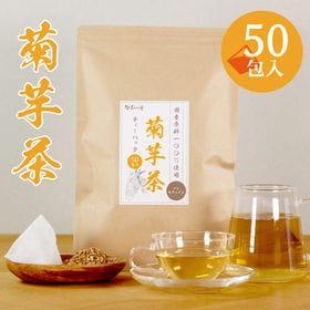 【2g×50包入】 国産 菊芋茶  ティーバッグ ノンカフェ...