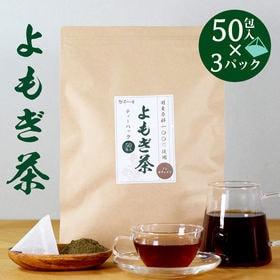 【 3g×50包入×3パック 】国産 よもぎ茶ティーバッグ ...