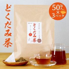 【3g×50包入×3パック】国産 どくだみ茶 ティーバッグ ...