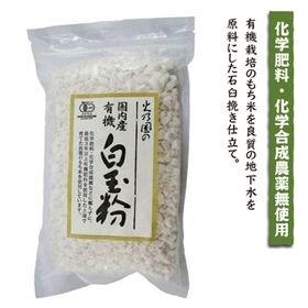 【110グラム×2袋セット】国内産有機 白玉粉