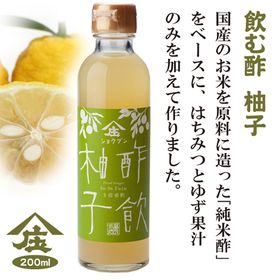 【200ml×2本】飲む酢  酢飲 柚子