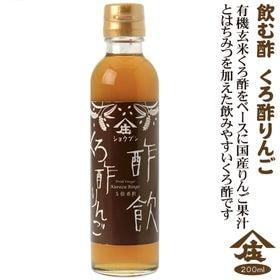 【200ml×2本】飲む酢 酢飲 くろ酢りんご