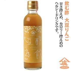 【200ml×2本】飲む酢 酢飲 大豆りんご