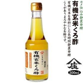 【300ml×2本セット】有機玄米くろ酢【熊本県産有機玄米使...