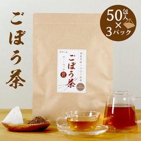 【2g×50包入×3パック】国産 ごぼう茶  ティーバッグ ...