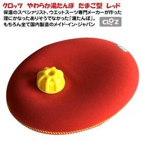 【レッド】クロッツ 柔らか湯たんぽ たまご型