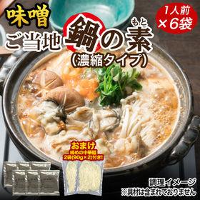 【6袋】札幌みそスープ鍋の素・鍋〆の麺2袋付