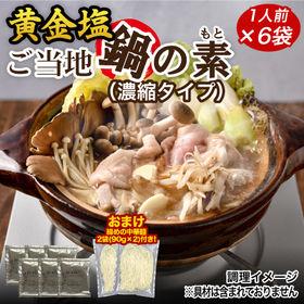 【6袋】函館 黄金塩スープ鍋の素・鍋〆の麺2袋付