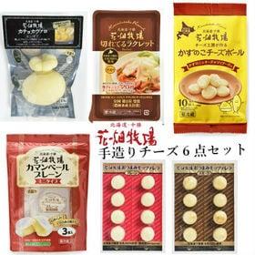 【6種セット】花畑牧場手造りチーズセット