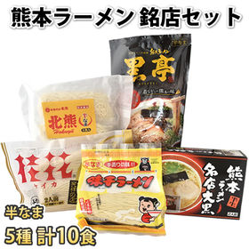 【5種 計10食】熊本ラーメン 銘店セット 熊本豚骨