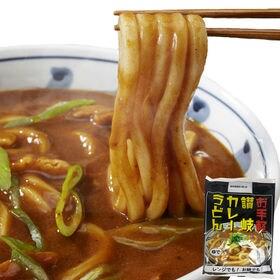 讃岐の製麺所が作る、レンジで簡単!辛すぎないスパイシーなカレ...
