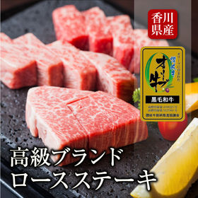 【約500g】香川県産 讃岐オリーブ牛ロースステーキ 芸術級...