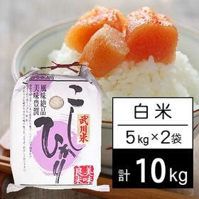 【10kg】 令和2年産 山梨県産 武川米 コシヒカリ 白米...