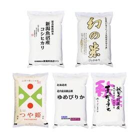 【10kg】令和2年産 お楽しみ5種セット(魚沼・幻の米・う...