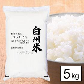 【5kg】 令和2年産 日本名水100選 山梨県産 白州米 ...