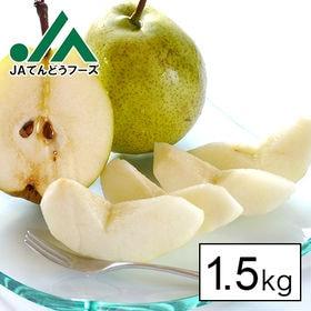 【予約受付】11/10~順次出荷【1.5kg】[JA共選品特...