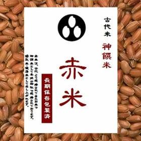 【900g】 古代米 赤米(令和2年産 千葉県産/富山県産)...