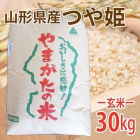 【30kg】令和2年産 新米 玄米 特別栽培米山形県産つや姫