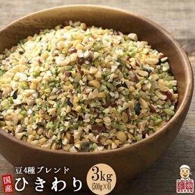 【3kg(500g×6袋)】国産ひきわり豆4種ブレンド (雑...
