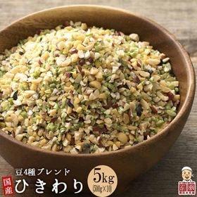 【5kg(500g×10袋)】国産ひきわり豆4種ブレンド (...