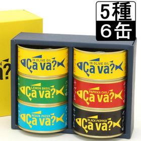 【5種6缶ギフト箱入】岩手県産 国産サバ缶(170g×6缶)