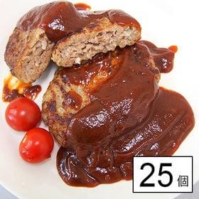 【25個セット(5個×5袋)】牛豚焼き上げハンバーグ