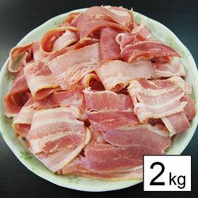 【2kg】ベーコン切り落とし