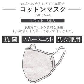 【3枚入/ホワイト 】コットンマスク
