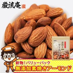 【1.5kg】ロースト アーモンド(無塩・素焼き)