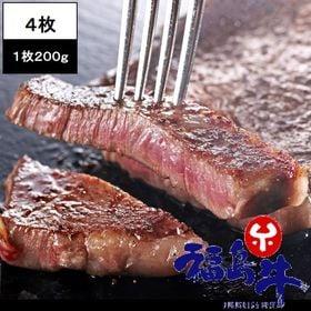【200g×4枚】黒毛和牛 A5 A4 等級 銘柄 福島牛 ...
