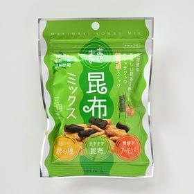 【28g×5袋】まきまき昆布・柿の種・アーモンドミックス お...