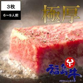 【3枚(1800g~2100g)】黒毛和 銘柄福島牛A5~A...