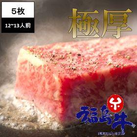 【5枚(3000g~3500g)】黒毛和牛銘柄福島牛A5~A...