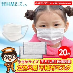 【20枚】不織布3層プリーツマスク(個包装)女性・子供用・小...