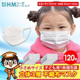 【120枚】不織布3層プリーツマスク(個包装)女性・子供用・...