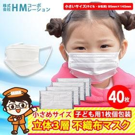 【40枚】不織布3層プリーツマスク(個包装)女性・子供用・小...